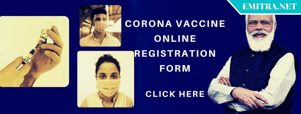 Corona Vaccine Online Registration Form