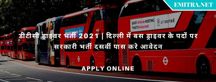 DTC Recruitment 2021