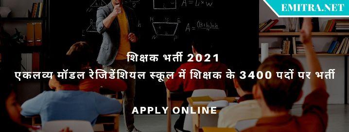 Eklavya Model Residential School Teacher Recruitment 2021