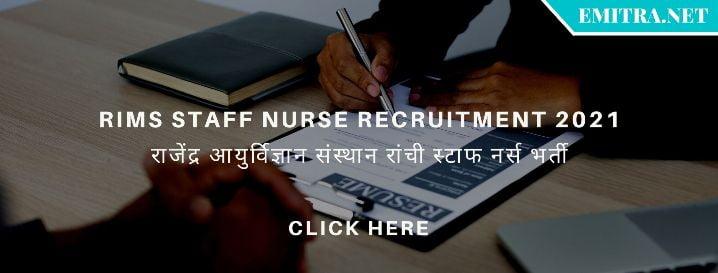 RIMS Ranchi Staff Nurse Recruitment 2021