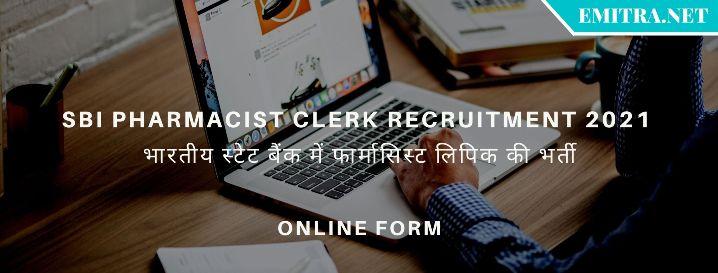 SBI Pharmacist Clerk