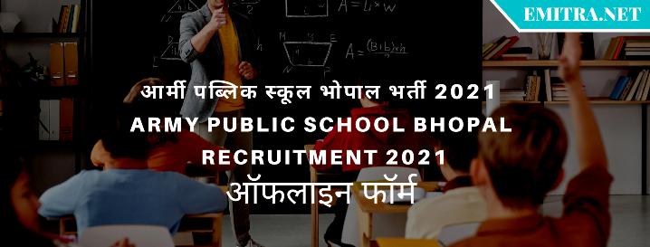 Army Public School Bhopal Recruitment 2021