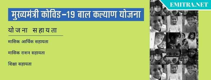 MukhyaMantri Covid Bal Kalyan Yojana