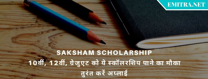 Saksham Scholarship 2021