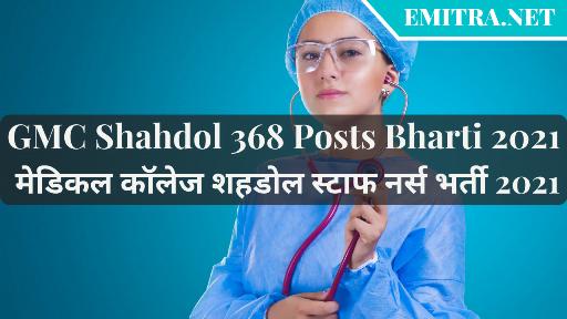 GMC Shahdol Staff Nurse
