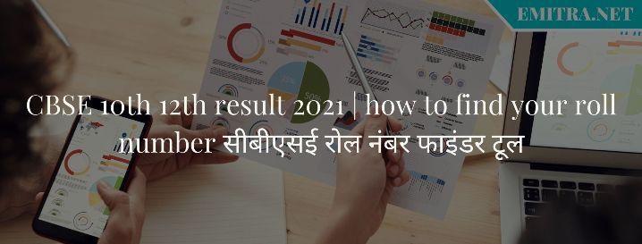 CBSE 10th 12th result 2021