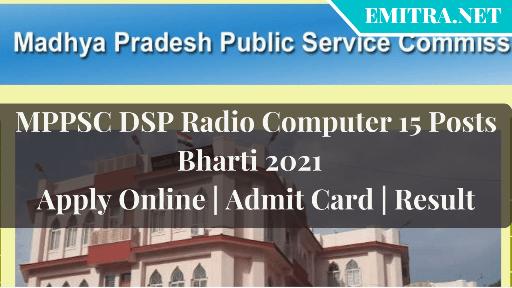 MPPSC DSP Radio Computer 15 Posts Bharti 2021