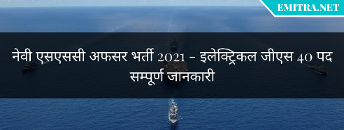 Navy SSC Electrical 40 Post Bharti 2021