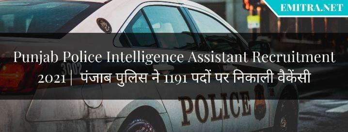 Punjab Police Intelligence Assistant Recruitment 2021