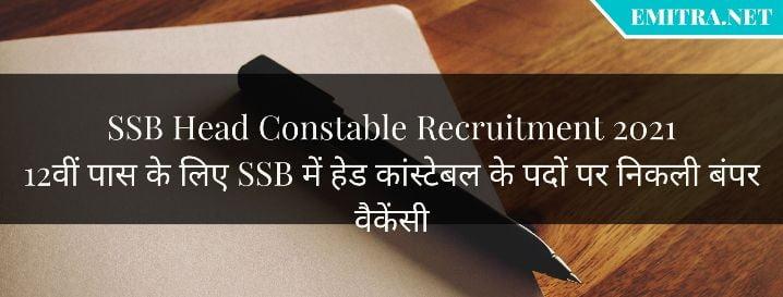 SSB Head Constable Ministerial Recruitment 2021