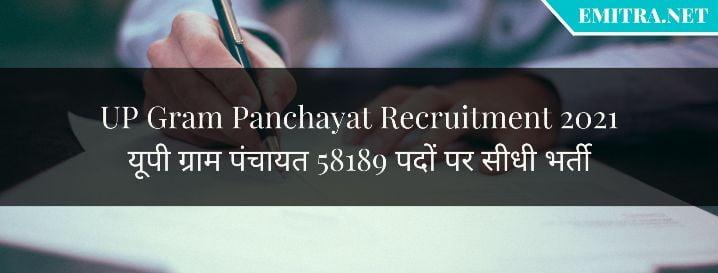UP Gram Panchayat Recruitment 2021