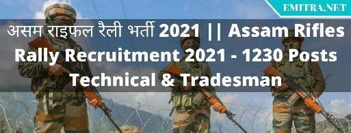 असम राइफल रैली भर्ती 2021