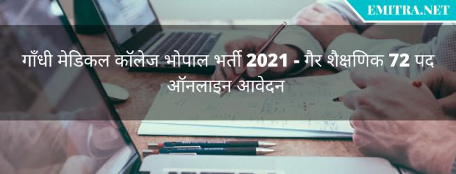 गाँधी मेडिकल कॉलेज भोपाल भर्ती 2021