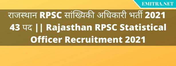 राजस्थान RPSC सांख्यिकी अधिकारी भर्ती 2021