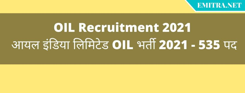 OIL Recruitment 2021