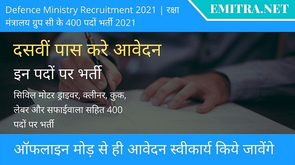 ASC Defence Ministry Recruitment 2021