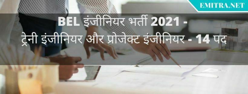 BEL इंजीनियर भर्ती 2021