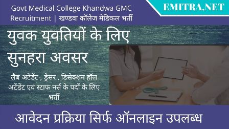 Govt Medical College Khandwa GMC Recruitment