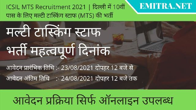 ICSIL MTS Recruitment 2021