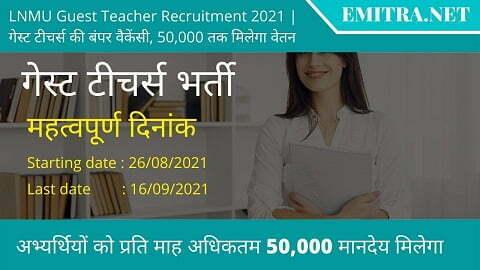 LNMU Guest Teacher Recruitment 2021