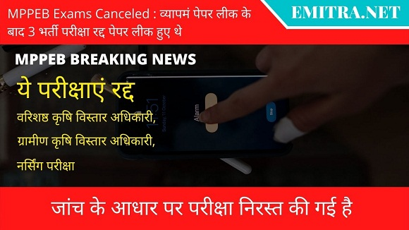 MPPEB Exams Cancelled