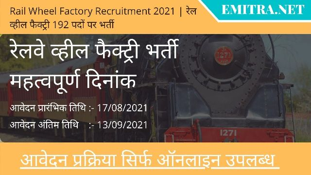 Rail Wheel Factory Recruitment 2021