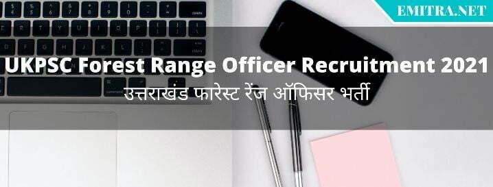 UKPSC Forest Range Officer Recruitment 2021