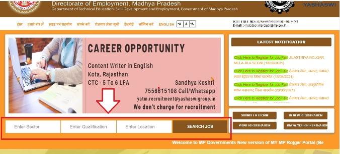 एमपी रोजगार पंजीयन फॉर्म 2021