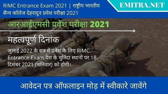 आरआईएमसी प्रवेश परीक्षा 2021 rimc