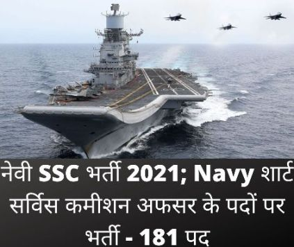 नेवी SSC भर्ती 2021