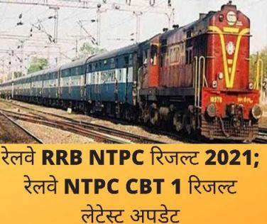 रेलवे RRB NTPC रिजल्ट 2021