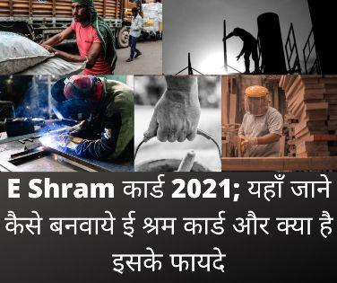 E Shram कार्ड 2021