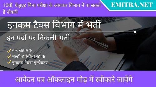Income Tax Department Bharti 2021