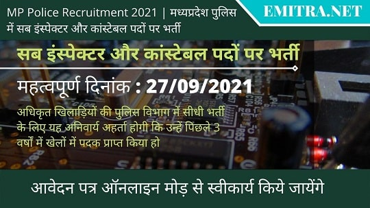 MP Police Recruitment 2021