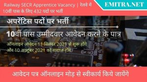 Railway SECR Apprentice Vacancy