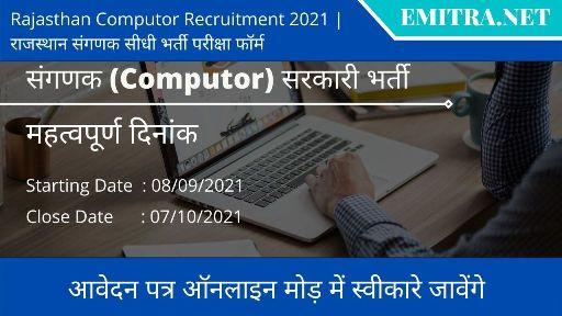 Rajasthan Computor Recruitment 2021