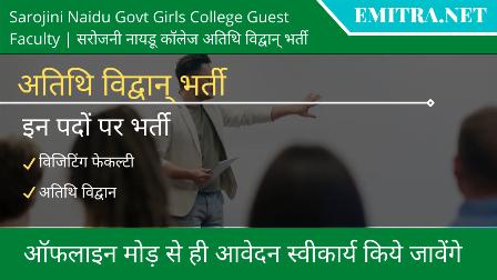 Sarojini Naidu Govt Girls College Guest Faculty Recruitment