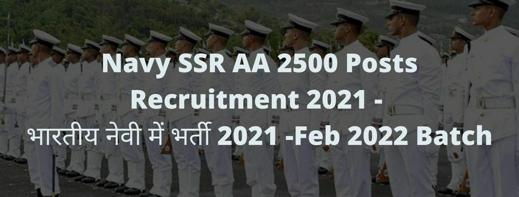 Navy SSR AA Recruitment 2021